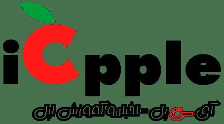آی سی پل - اخبار و آموزش اپل
