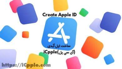 تصویر از آموزش ساخت اپل آیدی رایگان 2021 (Apple ID) به سه روش کامل