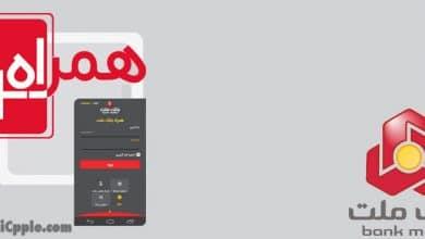 تصویر از دانلود همراه بانک ملت برای ایفون و آیپد نسخه ios