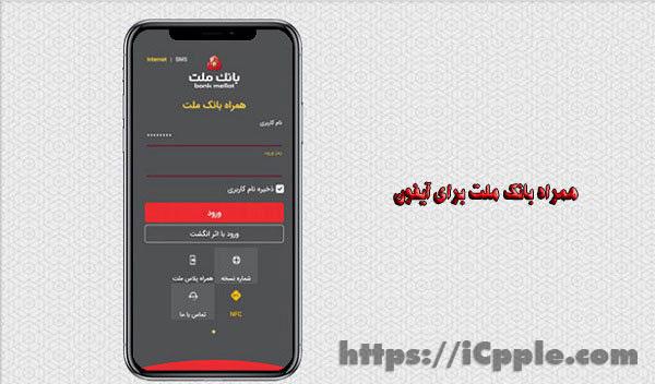 dl mobilebank mellat - دانلود همراه بانک ملت برای ایفون و آیپد نسخه ios