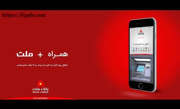 mellat bank ios - دانلود همراه بانک ملت برای ایفون و آیپد نسخه ios